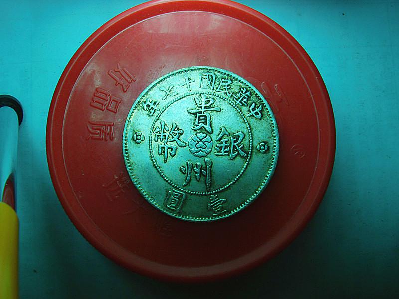 FILE0362贵州汽车银币39.94mm厚..