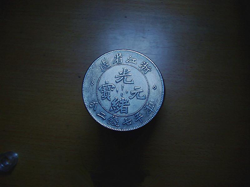 FILE0543_3浙江7.2钱39.26mm厚2..