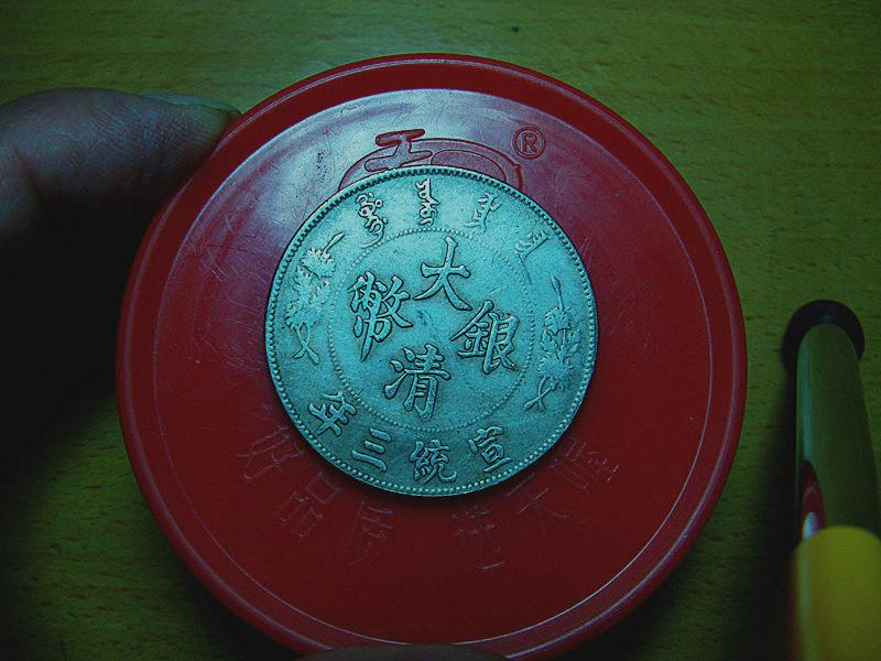FILE0742_副本清银币短须龙39.2..