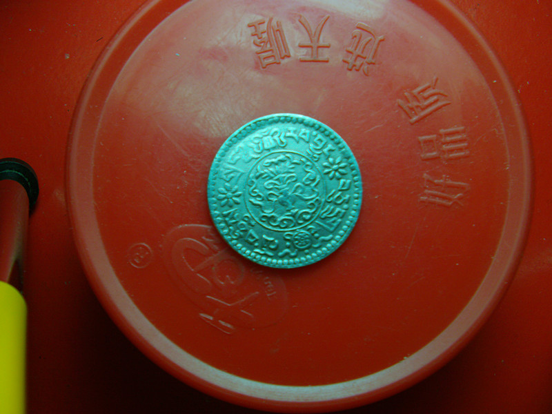 FILE1132西藏银币二角币.JPG