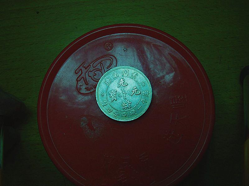 FILE0184贵州1.44元宝_7.jpg