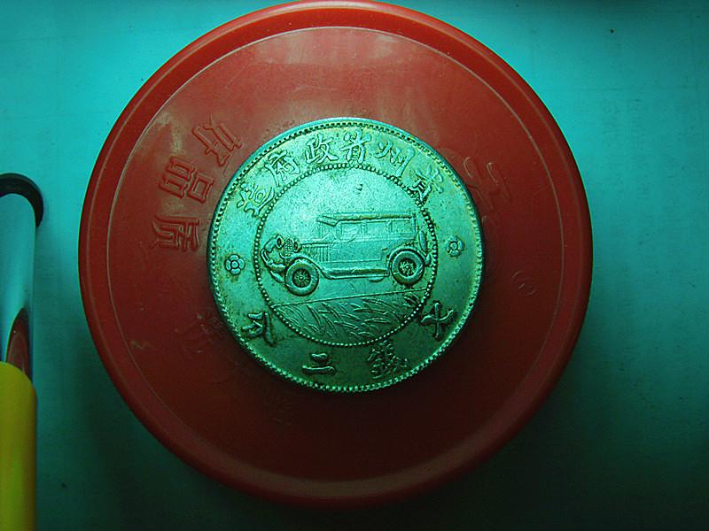 FILE0361_副本贵州汽车币.jpg