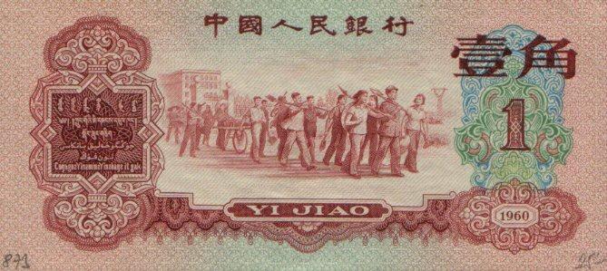1960年枣红一角正面.jpg