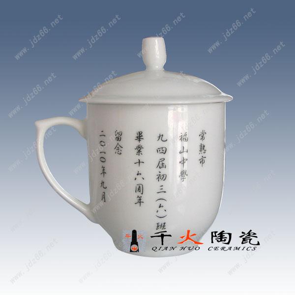 40福山中学纪念茶杯ALCB1000194..