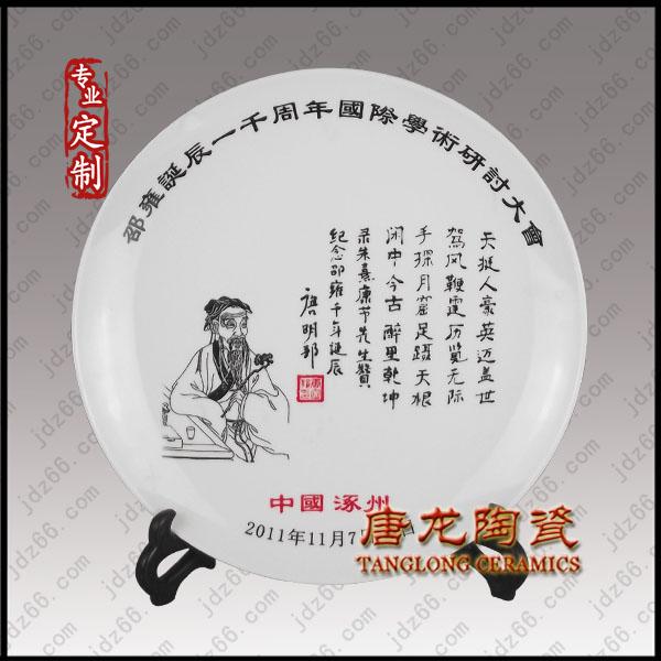 6邵雍延辰一千周年赏盘ALCP1100..