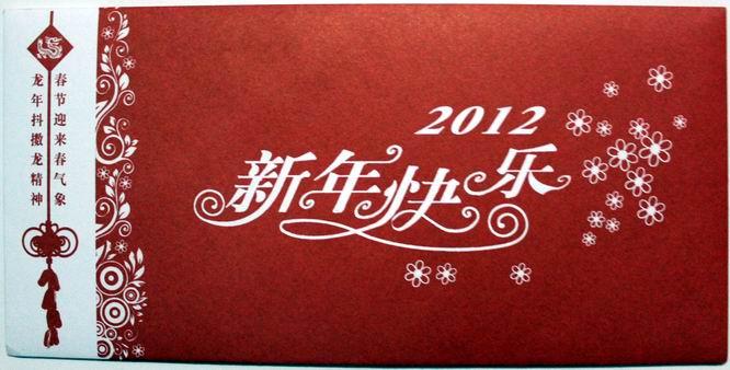 2012年龙年铜章封面.jpg