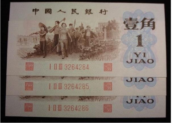第三套人民币1角面值(背绿).j..