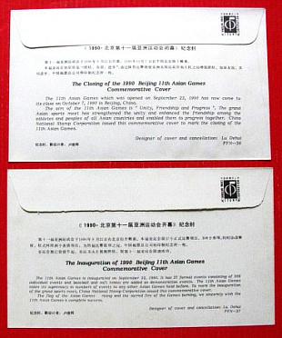 1990北京十一届亚运会开幕式和..