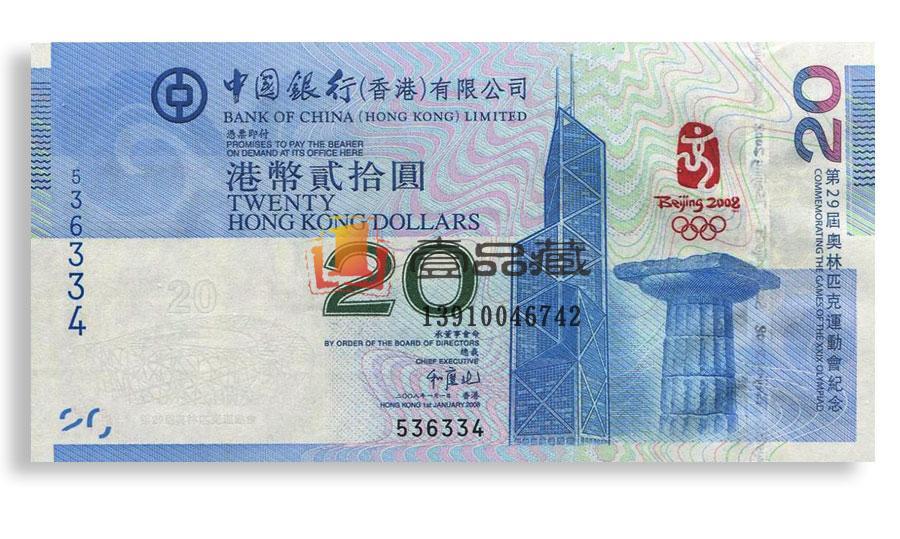 香港20元奥运纪念钞单张1.jpg