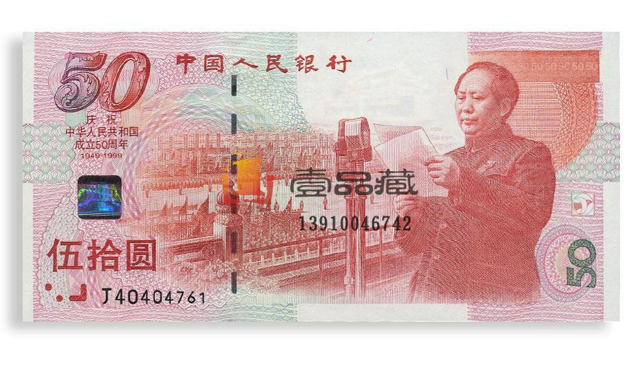 建国50周年纪念钞单张1.jpg