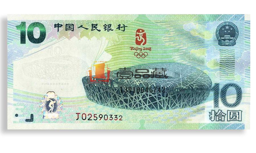 奥运会10元纪念钞单张1.jpg