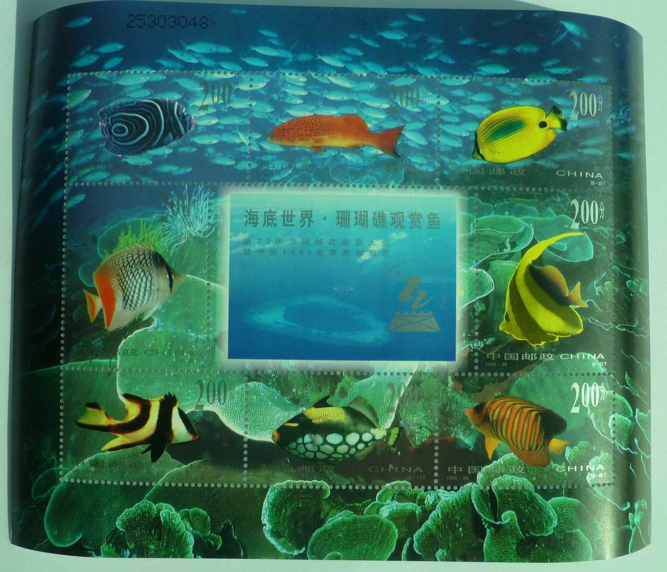 海底世界邮票一版.JPG