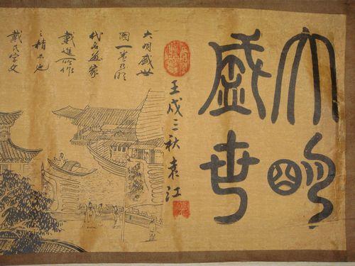 大明盛世 绢本横轴 高清图片